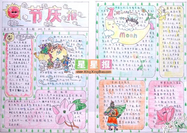 国庆节手抄报版面设计图参考
