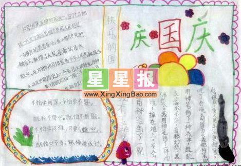 关于庆国庆的小报图片