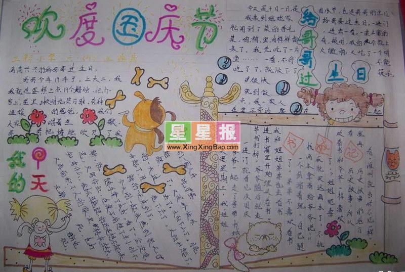 小学生欢度国庆节手抄报
