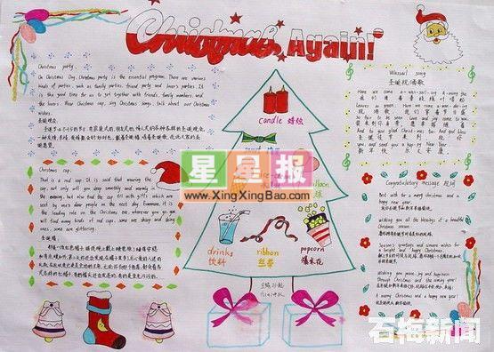 圣诞节英语手抄报作品