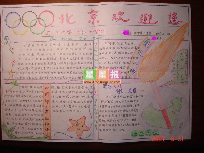 北京欢迎您手抄报(四年级作品)