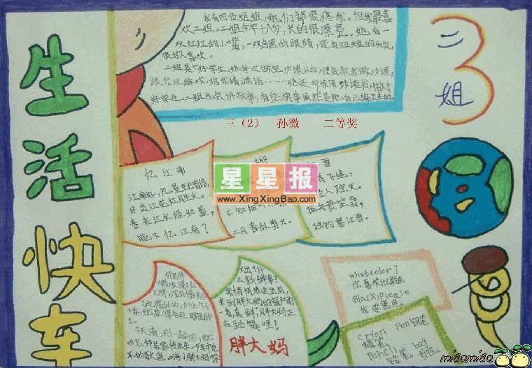 小学五年级手抄报_生活快车