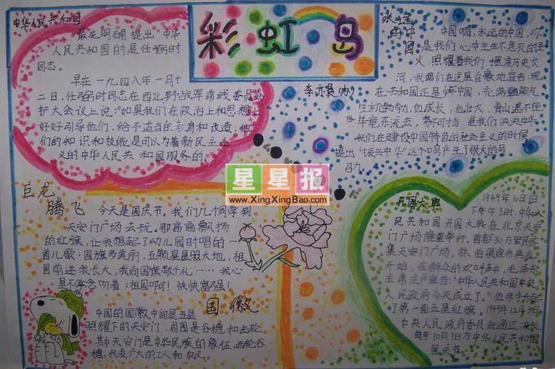 小学手抄报图片_彩虹岛