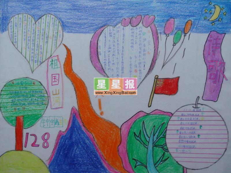 关于诗歌的手抄报――祖国山河