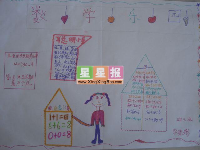 数学乐园手抄报(三年级作品)