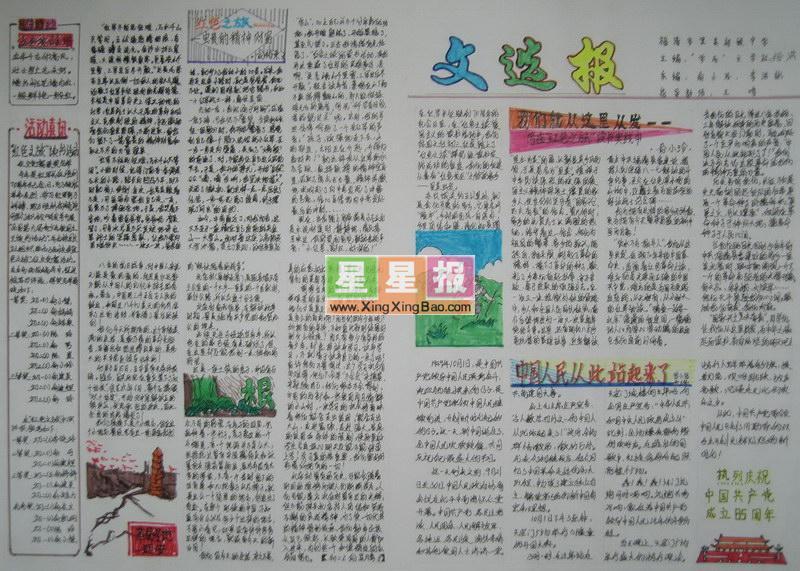 文学类手抄报内容(六年级作品)