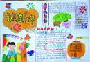 四年级迎新年手抄报_春节习俗