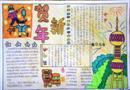 春节手抄报内容:贺新年