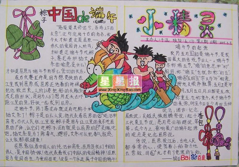 中国的端午节手抄报(龙舟插图)