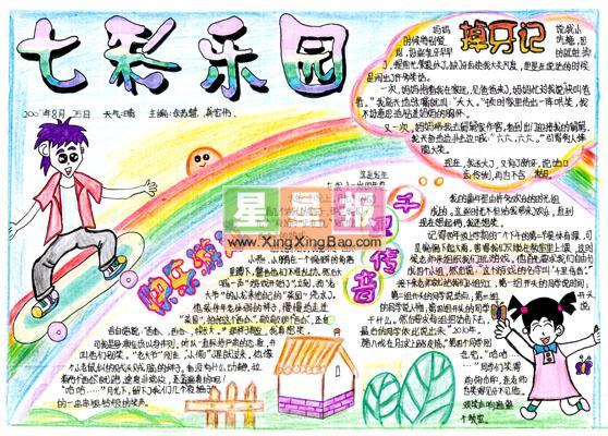 七彩乐园手抄报_快乐游戏