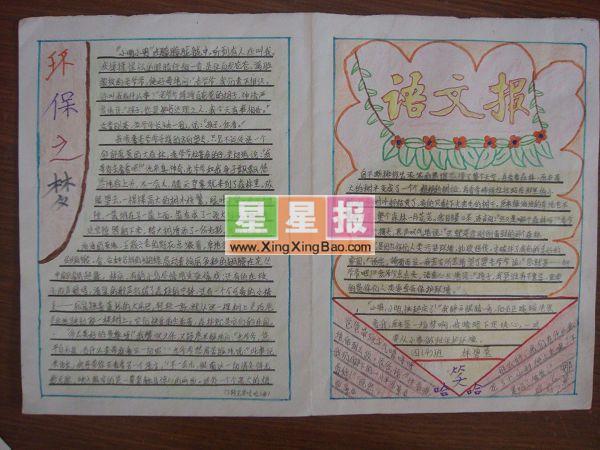 五年级语文手抄报:环保之梦