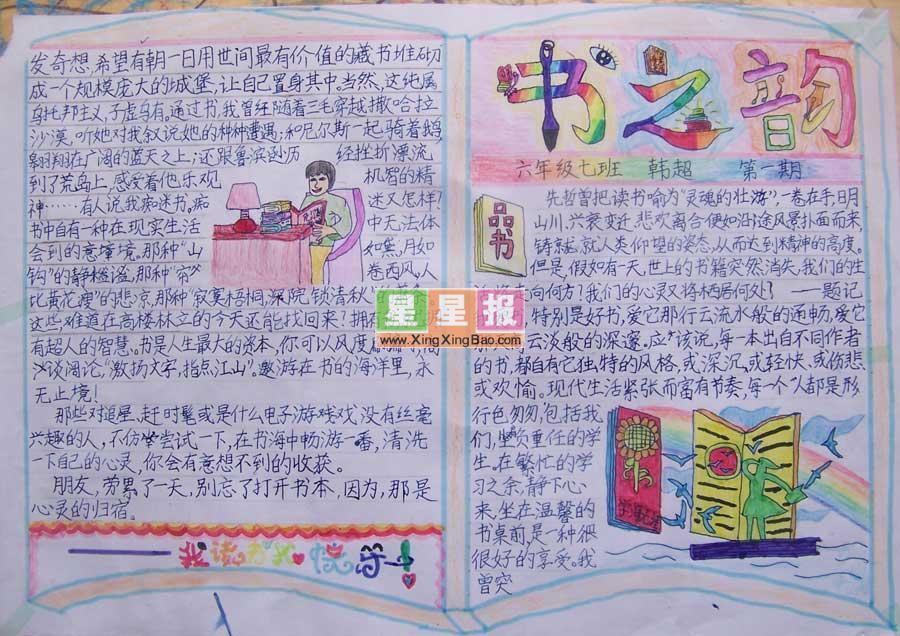 六年级书之韵手抄报