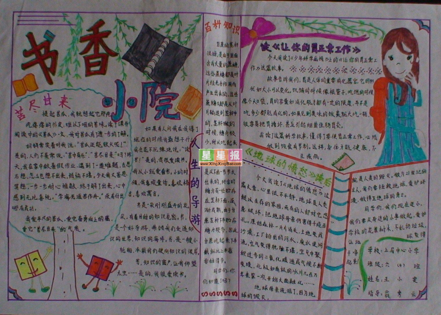 四年级读书手抄报之书香小院