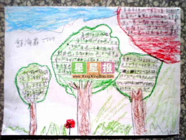 小学生一年级涂鸦手抄报作品