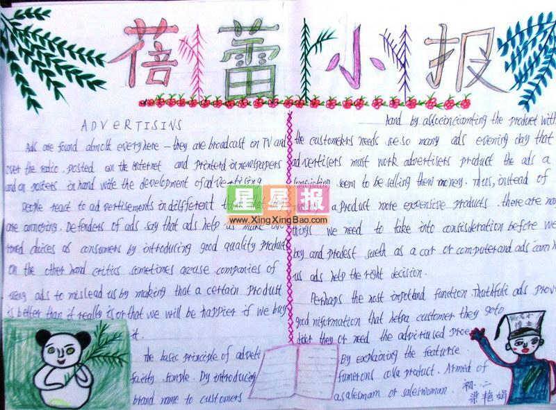 小学三年级手抄报——鱼儿离不开水,小学生节约用水手抄报版面设计图