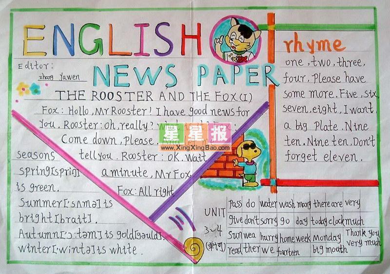 小学生英文手抄报作品_NewsPaper