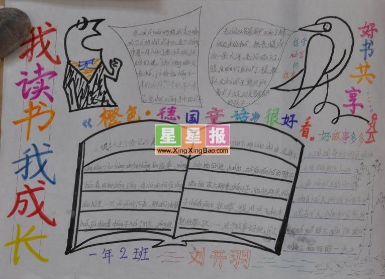 我读书我成长手抄报(刘开羽作品)